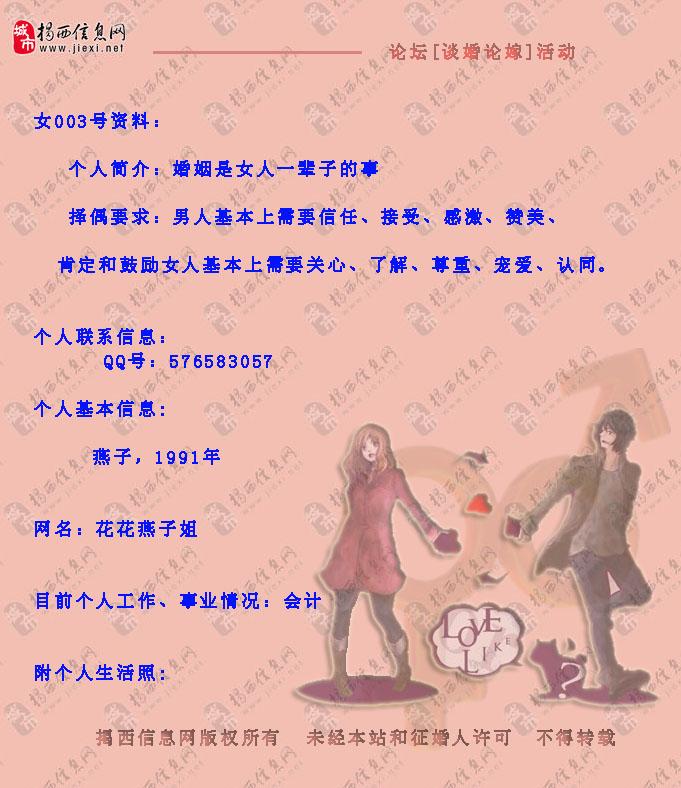 【谈婚论嫁】女003号