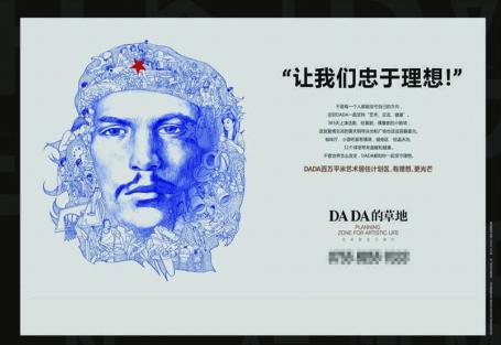 2011惠州楼市经典广告回顾