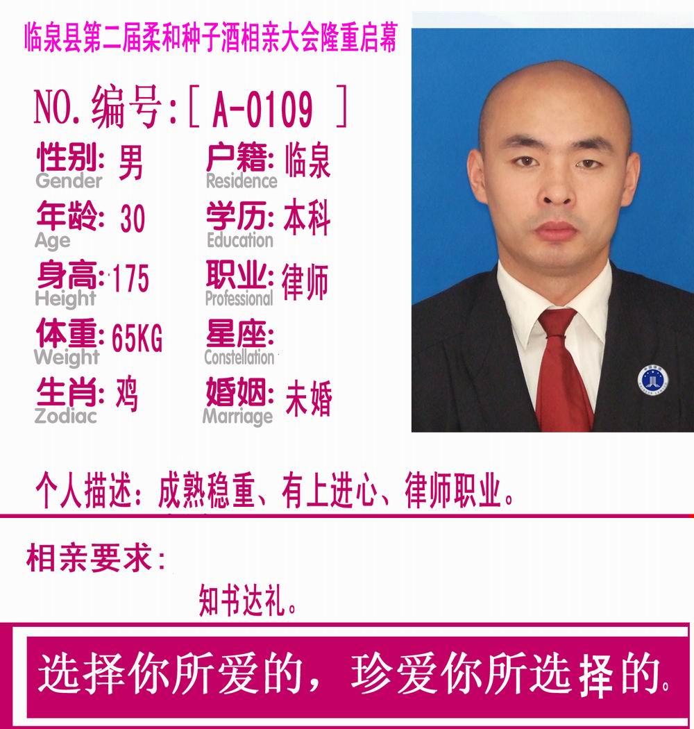 [原创]我是泉河律师事务所的姚金炳律师,我要找女朋友!