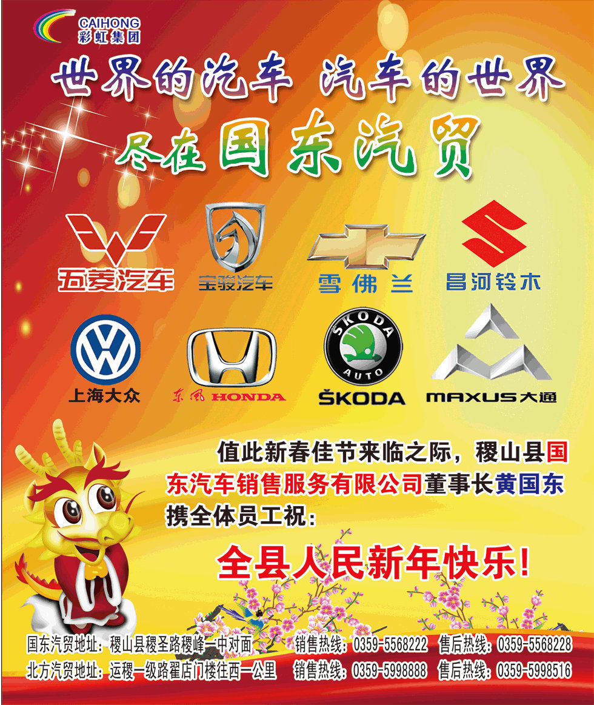 世界的汽车,汽车的世界,尽在稷山国东汽贸