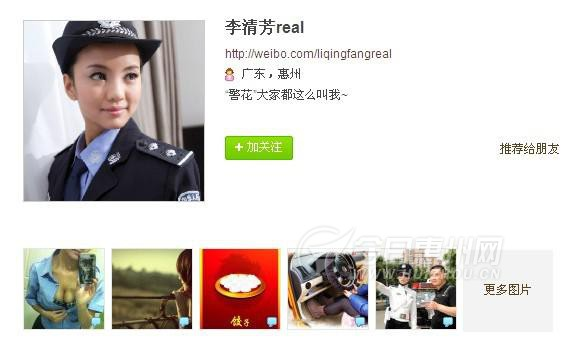 疑似惠州女警李清芳爆乳照红遍微博