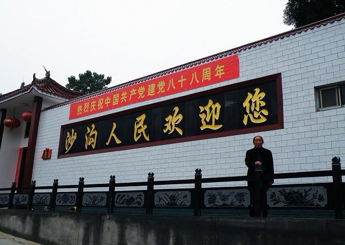 稷山摄协25日赴沙沟村拍摄新农村建设并慰问敬老院老人的活动