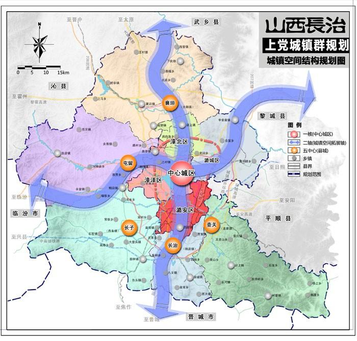 上党城镇群规划
