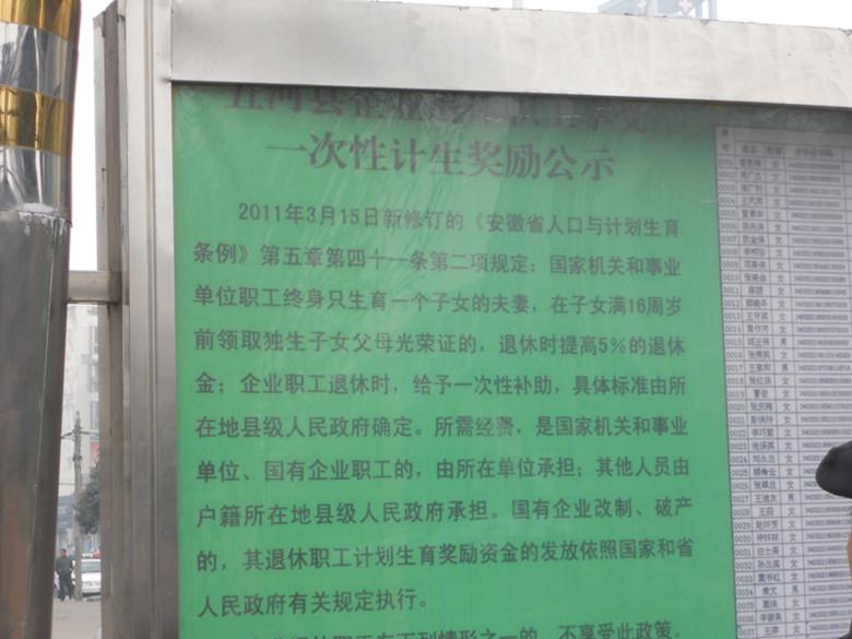美高梅注册县持《独生子女父母光荣证》退休企业职工一次性奖励名单公示