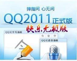 显示IP的QQ,快乐无极限QQ,非会员去广告显IP,看别人离线还是隐身!