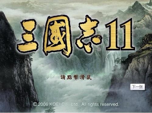 [下载]三国志11中文硬盘版。。很经典的策略游戏!