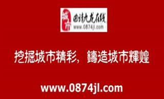 曲靖九龙在线祝全市人民新春快乐!