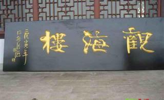 中国书法家协会主席张海为耒阳蔡伦竹海题赠墨宝