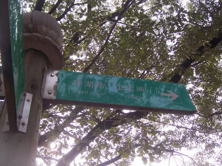 [原创武汉动物园的中英文指路牌很雷人啊