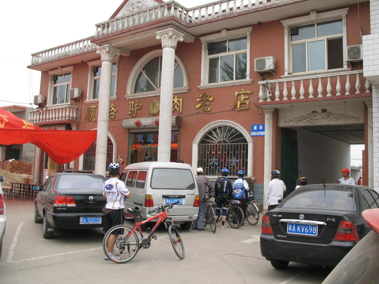 元氏县顺路驴肉老店