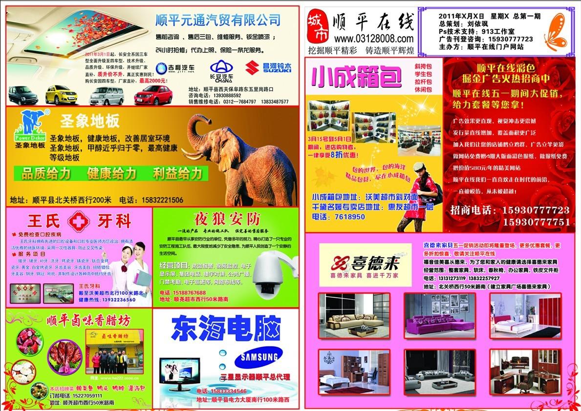 庆祝澳门美高梅网址网站官网彩色报纸上线