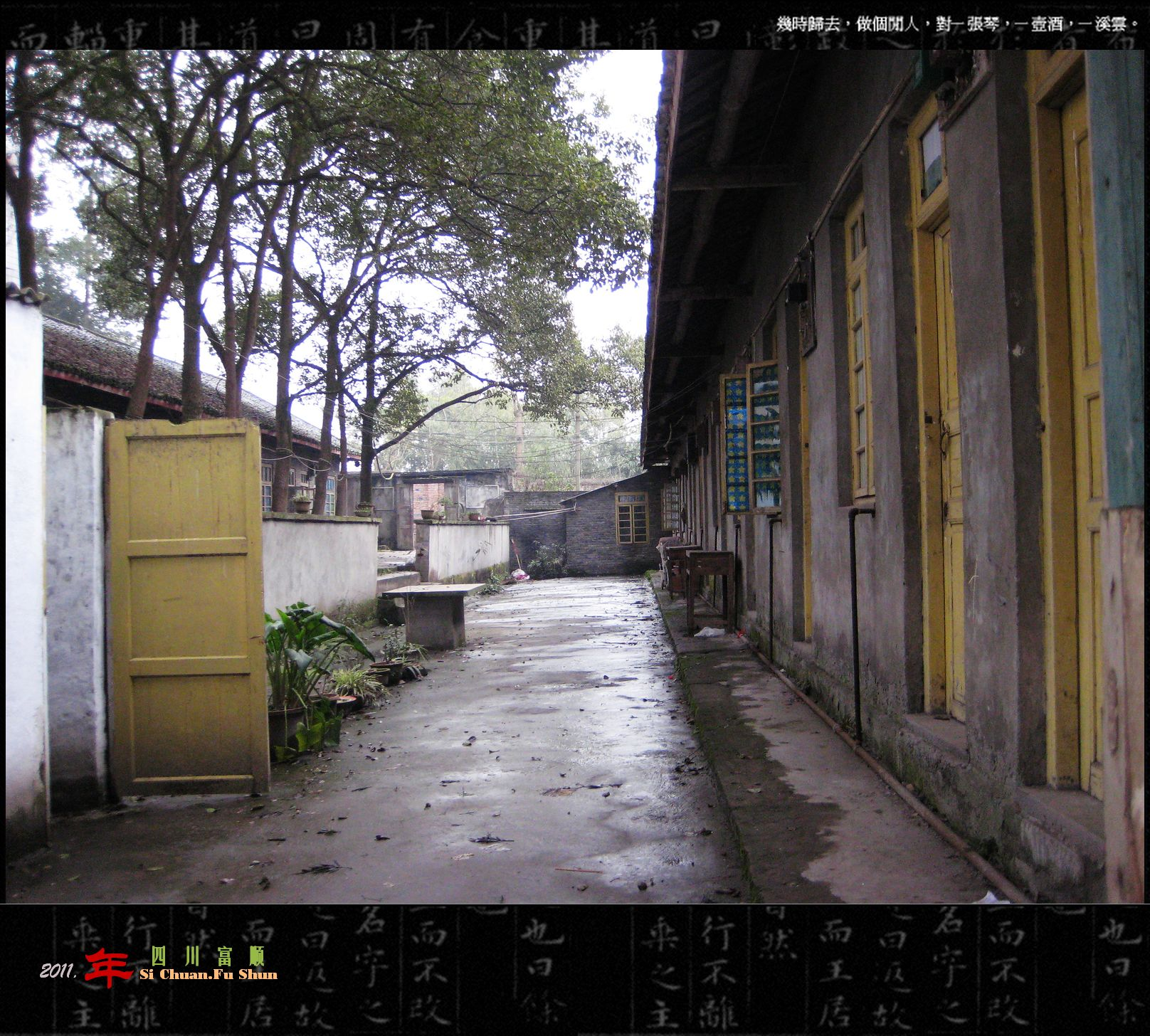 [原创]2011年春节-富顺三中几张