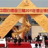 中国酒博会