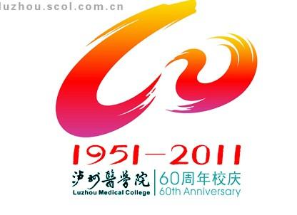 瀘州醫學院60周年校慶評選主題標志揭曉圖片