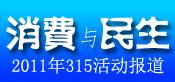 2011年美高梅注册县消协3·15国际消者权益日活动专题
