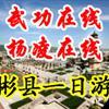 """武功在线、杨凌在线联合彬县网""""彬县一日游活动"""""""