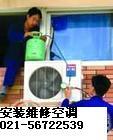 龙88必发游戏官网宝山区安装空调56722539