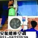 上海宝山区安装空调56722539