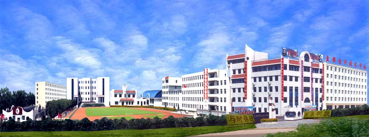 辽宁经济职业技术学院怎么样图片