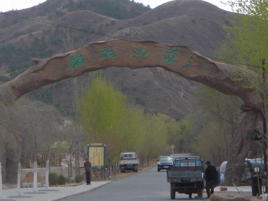 [原创]2011年4月24日朝阳登山爱好者徒步梨树沟
