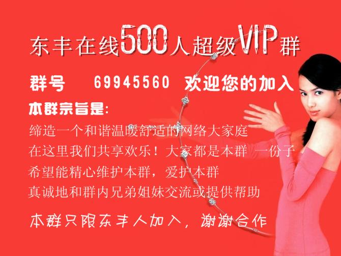 【东丰在线500人超级交友VIP群】群号-69945560