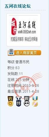 美高梅注册商家用户发帖可显示认证标志 点击链接可直接进入用户产品页面