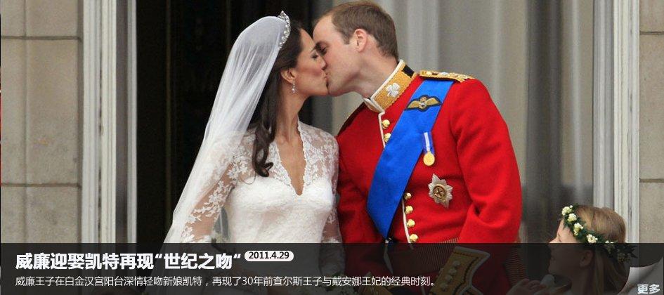 [贴图]威廉王子大婚,世纪之吻