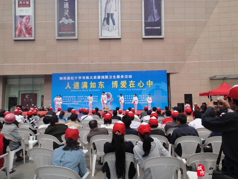 如东县红十字书画义卖募捐暨卫生服务活动现场