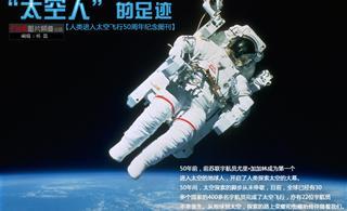 """""""太空人""""的足迹"""