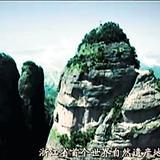 猿人形象惊现江郎山