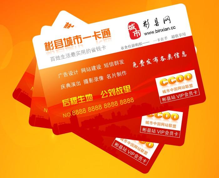 彬县城市一卡通征集广告宣传语