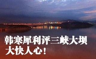 韩寒犀利评论:三峡是个好大坝!?