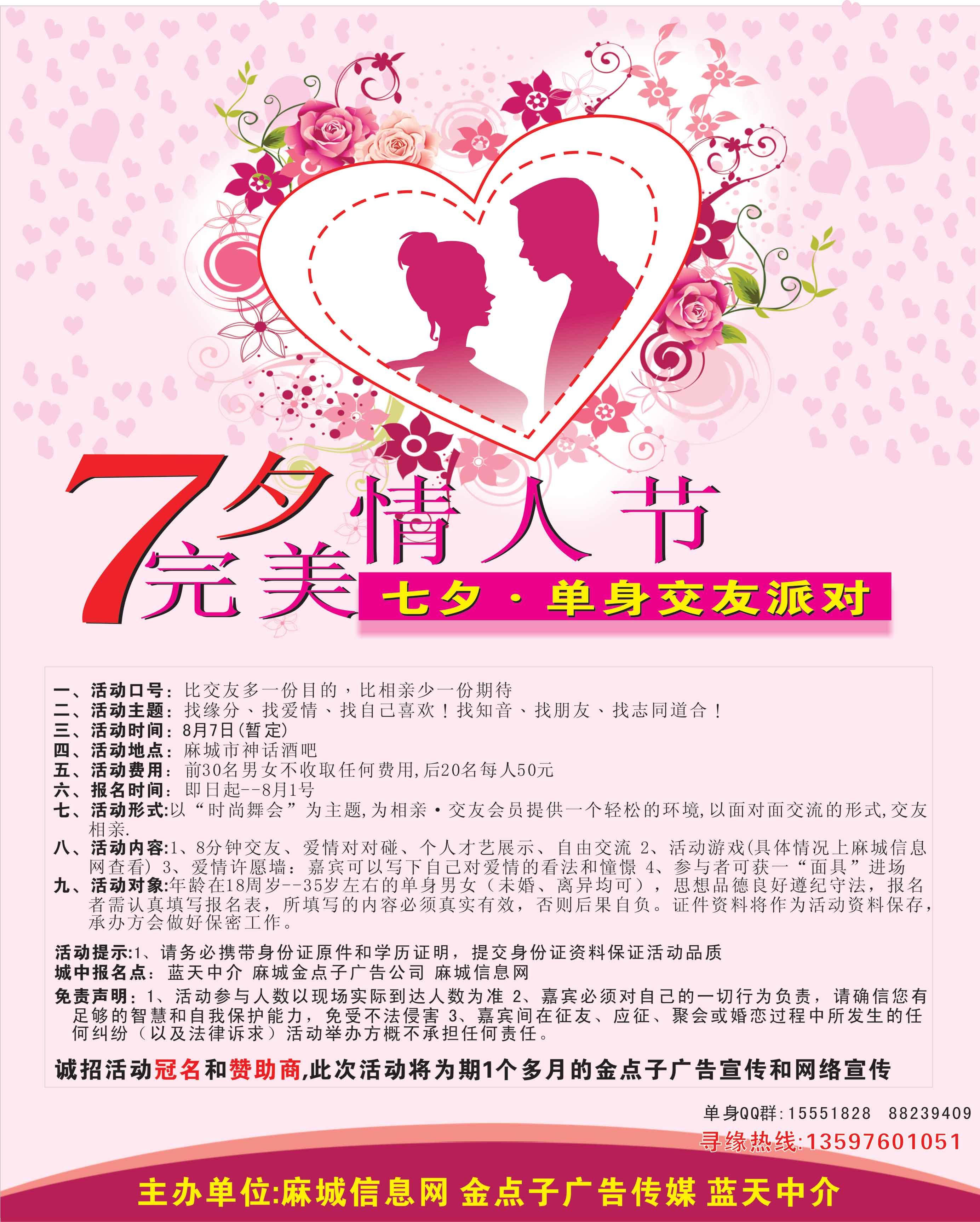 2011年麻城七夕相亲·交友单身派对
