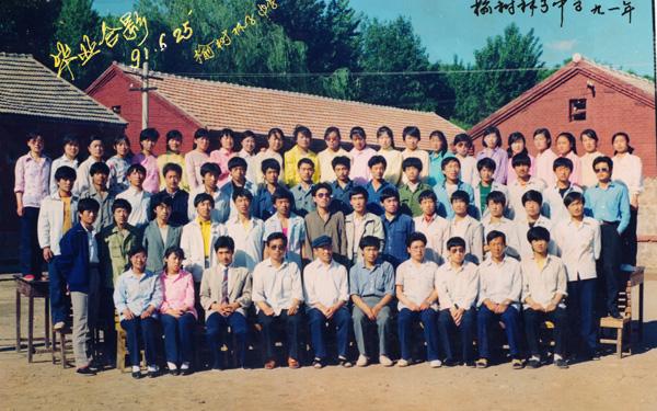 找同学-榆树林子中学九一年毕业的同学(有照片)