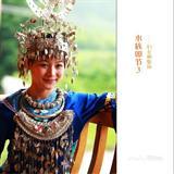 水族东方情人节――――卯节