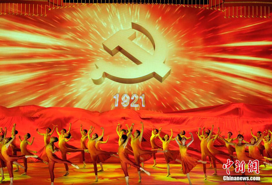 庆祝共产党成立90周年
