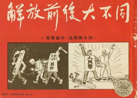 《解放前后大不同》漫画