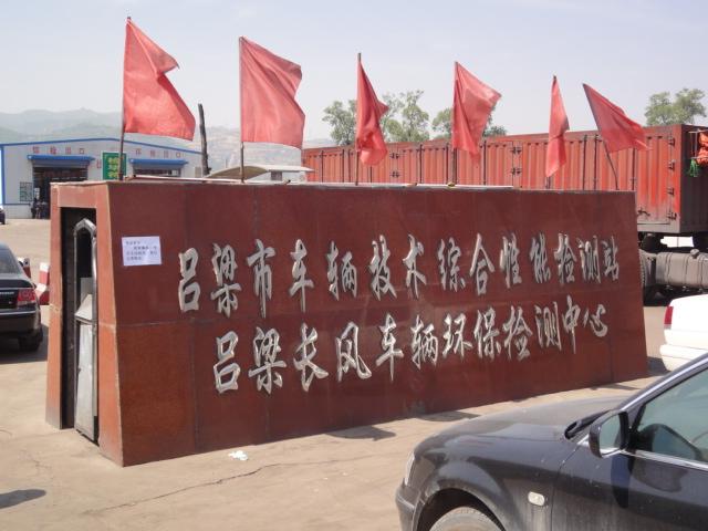 吕梁汽车环保检测站的火爆场面(图)