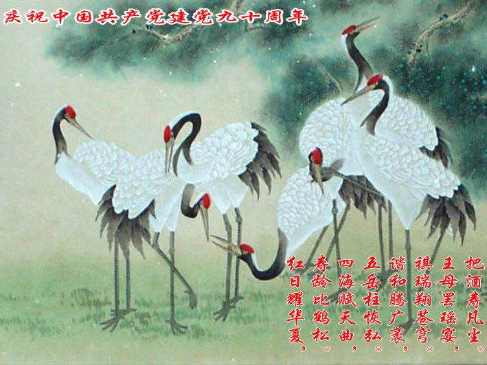 【建党90周年 】五律 庆祝中国共产党建党九十周年(李俊元)