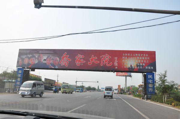 【2011年6月,冀晋行之六】山西省祁县:乔家大院