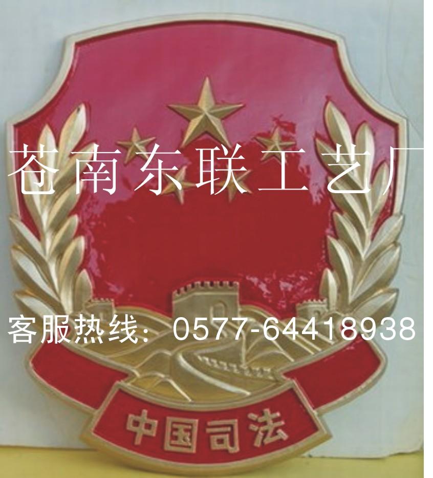 单位货到付款—司法徽制作^贴金司法徽制作^烤漆司法徽制作