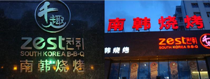吃在齐齐哈尔滨―南韩烧烤