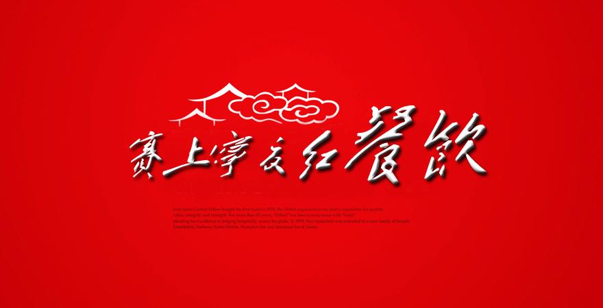 [公告]赛上宁夏红餐饮八月隆重开业庆典活动策划中.
