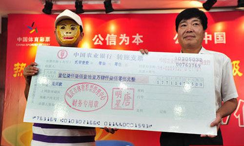 [转贴] 1.77亿元得主戴面具独自领奖 捐款500万做慈善