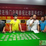吕梁傲龙国际台球会馆7月月赛图片
