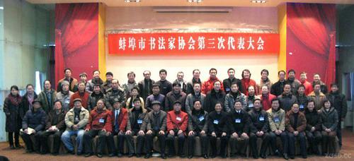 蚌埠市书法家协会班子成员构成