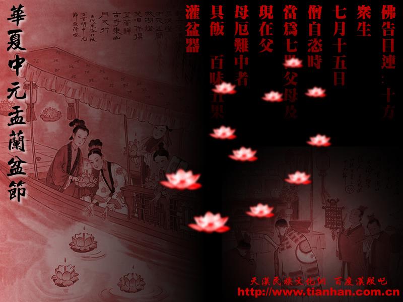 [转贴]七月十五中元节的由来!