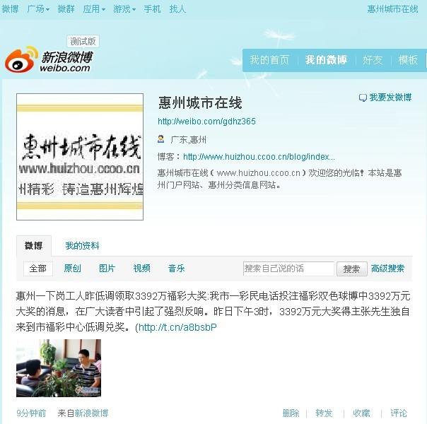 """""""惠州城市在线""""开通新浪微博啦!"""