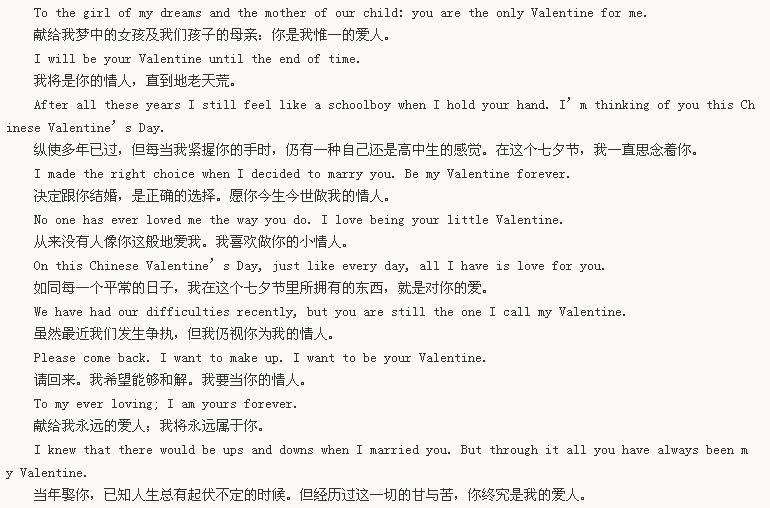 [转贴]2011七夕情人节短信