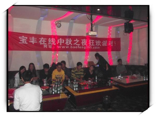 2011澳门博彩在线导航官网在线中秋之夜狂欢派对照片。